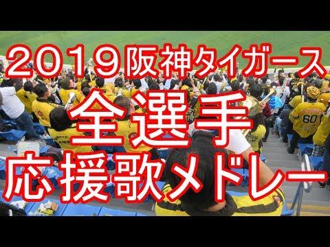 阪神 全選手応援歌メドレー2019年版