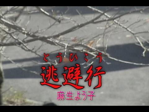 逃避行 (カラオケ) 麻生よう子