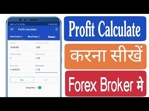 how-to-profit-calculate-meta-trader-4,5-c-trder-use-broker-octafx-(hindi)