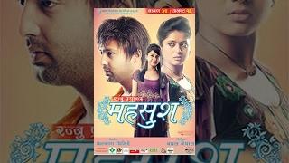 HIT NEPALI MOVIE || MAHASUSH | | महसुश || सुपरहिट नेपाली चलचित्र