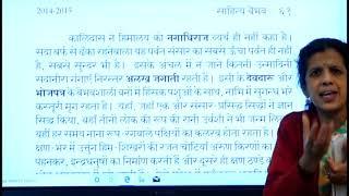 I PUC |HINDI | BADRINATH KE YATRA  - 01
