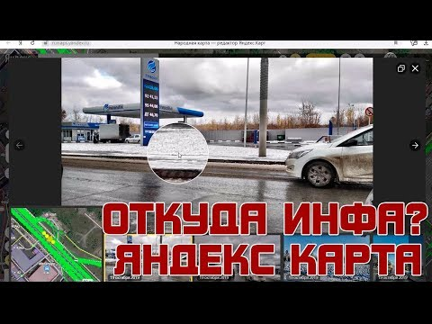 Откуда Яндекс Карта берет информацию?!