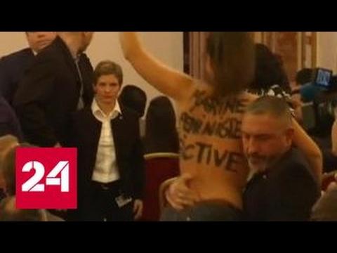 Обнажённые активистки попытались сорвать выступление Марин Ле Пен