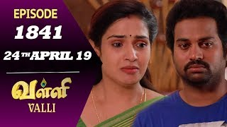 VALLI Serial | Episode 1841 | 24th April 2019 | Vidhya | RajKumar | Ajai Kapoor | Saregama TVShows