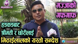 श्रीमती र छोरीलाई हङकङबाट सन्दिपको यस्तो सन्देश || Sandip Chhetri || Mithailal || Mazzako TV