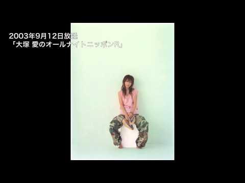 大塚 愛 ai otsuka / 大塚愛のオールナイトニッポンR・2003年版