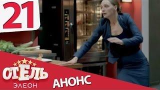 Отель элеон 21 серия анонс