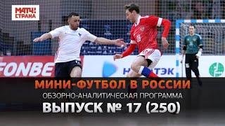 Мини футбол в России 17 й выпуск
