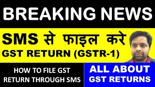 HOW TO FILE GSTR 1 BY SMS | HOW TO FILE GSTR 1 ON MOBILE | FILE GST 1 USING SMS | GSTR-1 THROUGH SMS