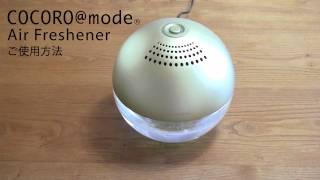 COCORO@mode空気洗浄機