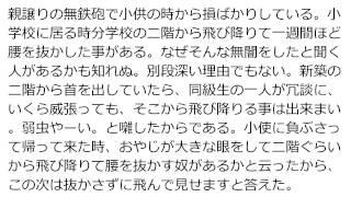 速聴の効果を体感 夏目漱石「坊っちゃん」朗読 1倍速、2倍速、3倍速、4倍速 thumbnail