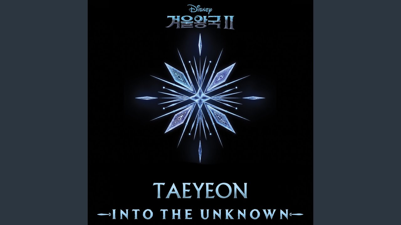 """태연 - 숨겨진 세상 (Into the Unknown) (겨울왕국 2 OST) (From """"Frozen 2"""")"""