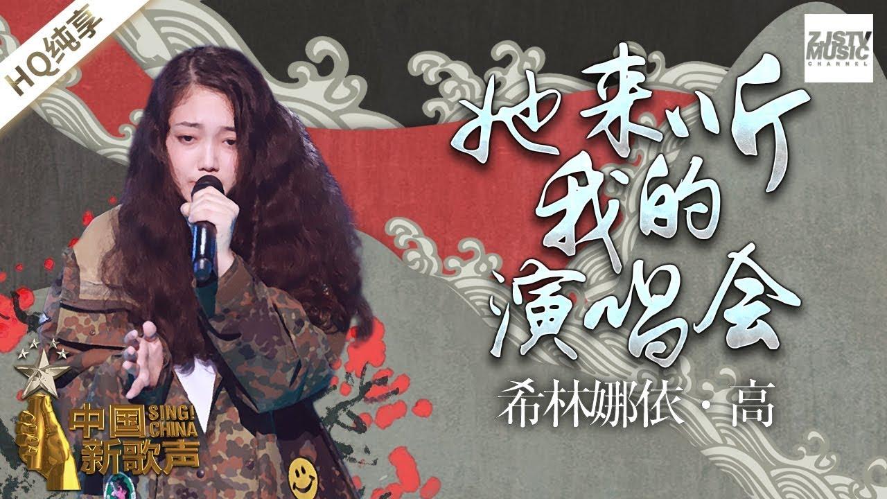 【纯享版】 希林娜依·高《她来听我的演唱会》 《中国新歌声2》第10期 SING!CHINA S2 EP.10 20170915 [浙江卫视官方HD]