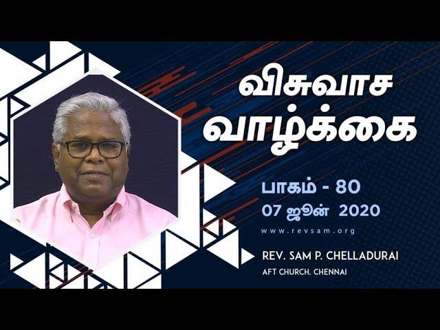 AFT Church I விசுவாசத்தின் சிகரம் #16: இக்காலத்திற்கென்று...(பகுதி-4) I Rev. Sam P. Chelladurai