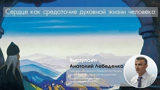 Анатолий Лебеденко. Сердце как средоточие духовной жизни человека (18.01.15)