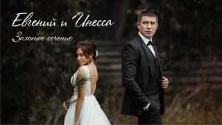 Свадебный клип Евгения и Инессы | 9 августа 2018 | Свадьба в Чебоксары
