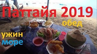 Таиланд 2019 Паттайя первый день Обед ужин пляж Курс валют