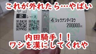 【競馬に人生賭けた】福島競馬場でK-BA LIFEさんとコラボ!編