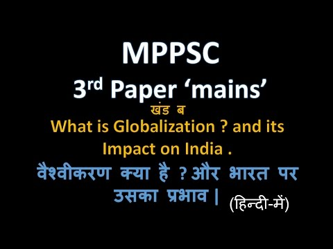 वैश्वीकरण   what is Globalization and its impact of india   mppsc mains 3rd paper   madhya pradesh