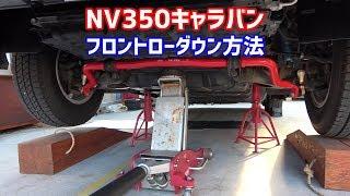 NV350キャラバンやハイエースのフロントローダウン方法です(車高調整)...