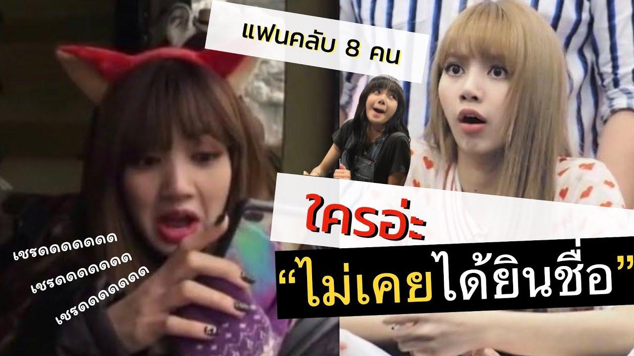 ใครว่า ลิซ่า นูกูมาดูคลิปนี้ I EP3 เรื่องเล่าของลิซ่า