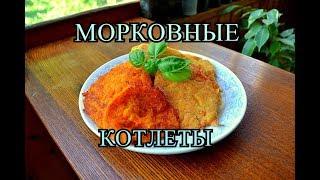 Морковные Котлеты от ГРАФА ЧИЖЕВСКОГО! самые вкусные!)))