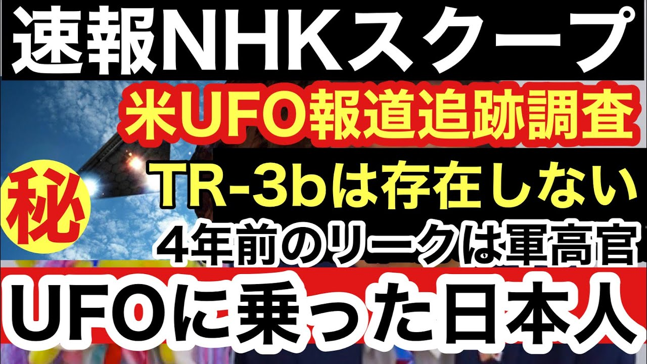 速報!NHKのスクープUFO報道!米国防総省高官インタビューで4年前のリークを暴露、TR-3bはなかった?衝撃!UFOに乗った60年前の詳細な記述が凄い【及川幸久UFOチャンネル】?UFO宇宙人陰謀論