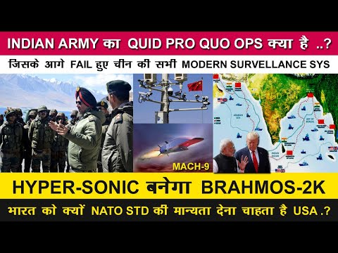 Indian Defence News:What is Quid Pro Quo Ops Of Indian Army,