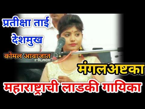 Mangalashtka (मंगलअष्टका) pratiksha Deshmukh