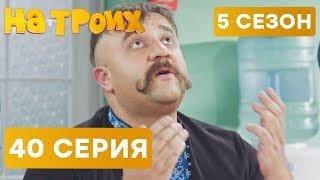 На троих - 5 СЕЗОН - 40 серия | ЮМОР ICTV