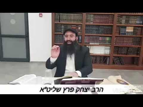 הרב יצחק פרץ להתחיל את הבוקר עם הקב״ה❗