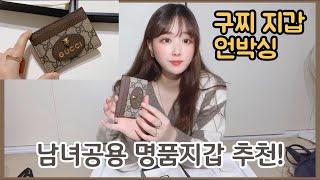 구찌 지갑 언박싱&리뷰 (feat.생로랑 지갑)| 남녀…