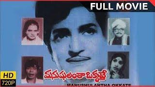 Manushulanta Okkate Telugu Full Length Movie || N.T. Rama Rao, Jamuna