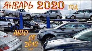 Авто из Литвы от 2010 года. Январь 2020.