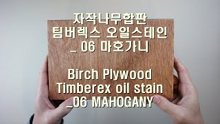 Birch Plywood Timberex oil sta…