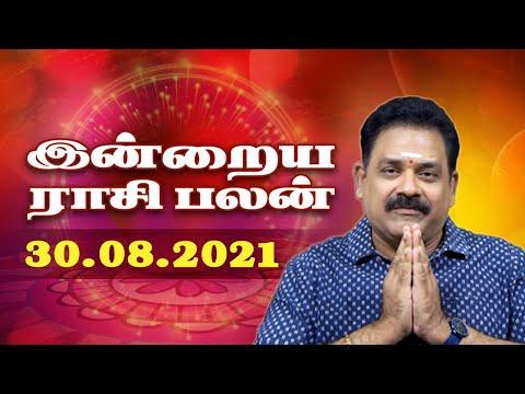 30.08.2021 | Indraya Rasi Palan | Today Rasi Palan | 9444453693 | Daily Rasi Palan | Swasthik Tv