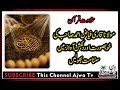 Beautiful Tilawat Quran Qari Fayaz Ahmad Sahib By Ajwa Tv