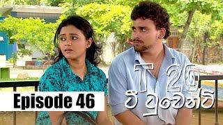T20 - ටී ටුවෙන්ටි | Episode 46 | 12 - 02 - 2020 | Siyatha TV Thumbnail