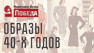 Как стилизовать современную одежду под образ 40-х годов?