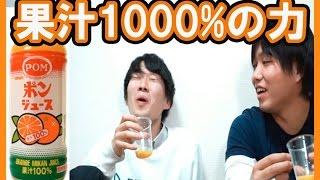 果汁1000%オレンジジュースの味がやばかった thumbnail