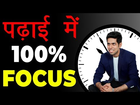 लंबे समय तक पढ़ाई कैसे करें | How to Concentrate on Studies for Long Hours? thumbnail