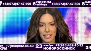 Большой концертный тур ЛИЛИТ ОГАННИСЯН /2016/