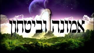 """אמונה ובטחון - שיעור תורה בספר הזהר הקדוש מפי הרב יצחק כהן שליט""""א"""