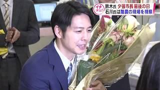 【HTBニュース】夕張市長 最後の日