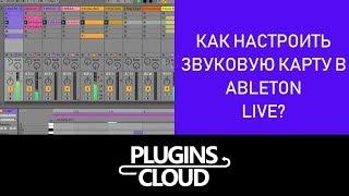 Эпизод 3 - Как настроить звуковую карту или ASIO драйвер в Ableton Live