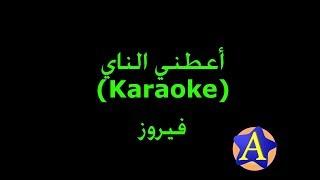 أعطني الناي (Karaoke) - فيروز