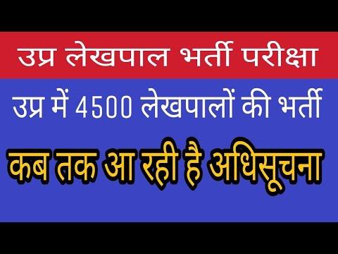 UP LEKHPAL BHARI NEWS  4500 LEKHPAL BHARTI MATTER