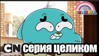 Гамбола | Школьная вечеринка + Верните деньги!  (серия целиком) | Cartoon Network