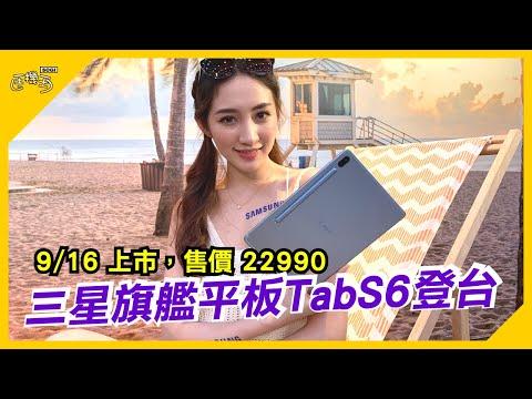 三星Galaxy Tab S6重點評測:S855、DeX、S Pen【SOGI手機王】