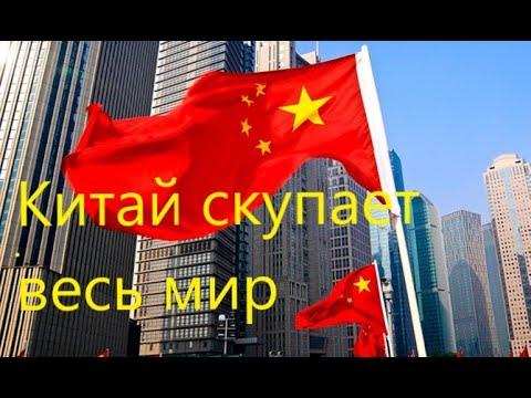 Китай скупает активы по всему миру